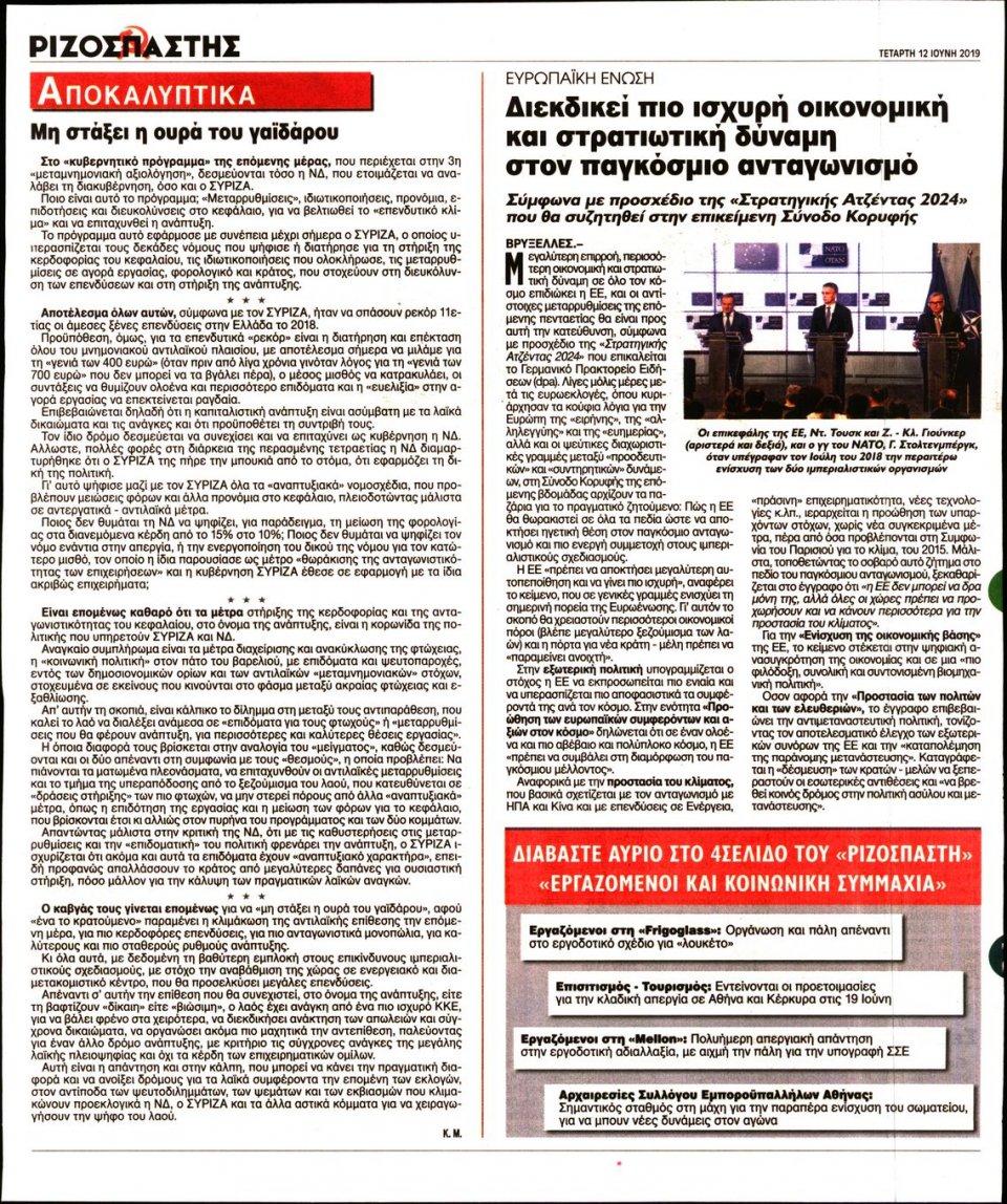 Οπισθόφυλλο Εφημερίδας - ΡΙΖΟΣΠΑΣΤΗΣ - 2019-06-12