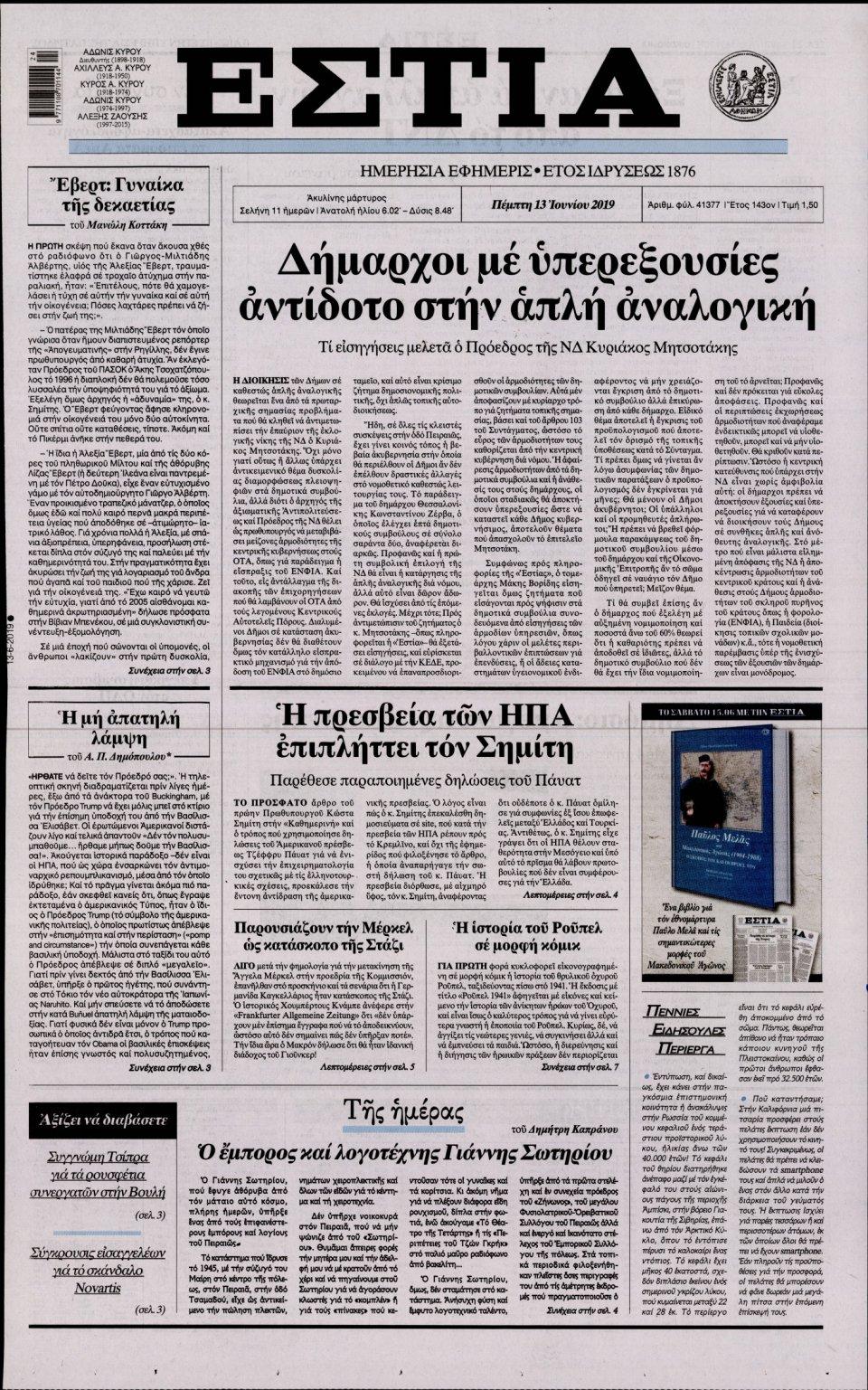 Πρωτοσέλιδο Εφημερίδας - ΕΣΤΙΑ - 2019-06-13