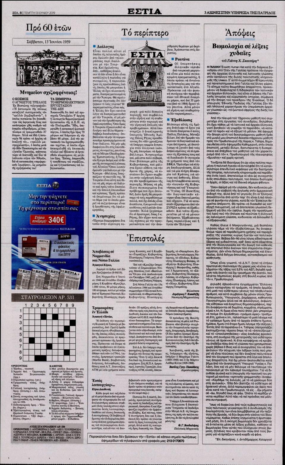 Οπισθόφυλλο Εφημερίδας - ΕΣΤΙΑ - 2019-06-13