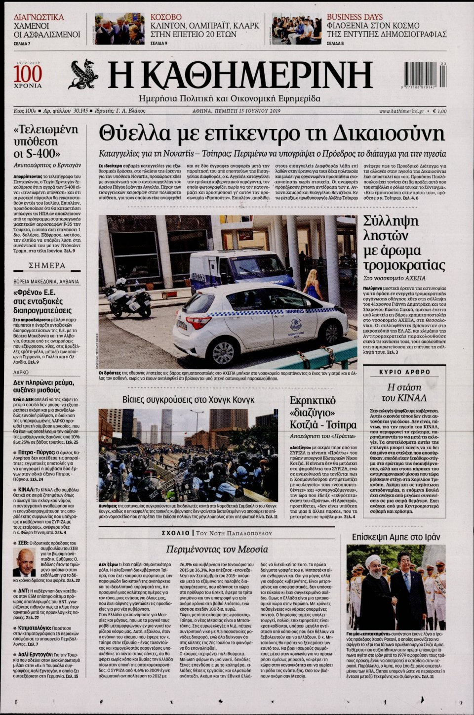Πρωτοσέλιδο Εφημερίδας - ΚΑΘΗΜΕΡΙΝΗ - 2019-06-13
