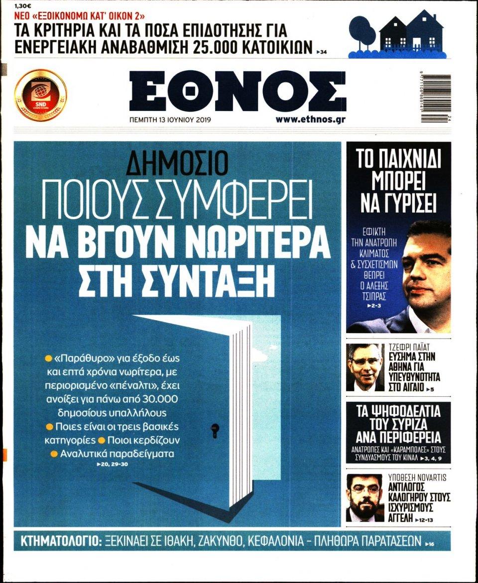 Πρωτοσέλιδο Εφημερίδας - ΕΘΝΟΣ - 2019-06-13