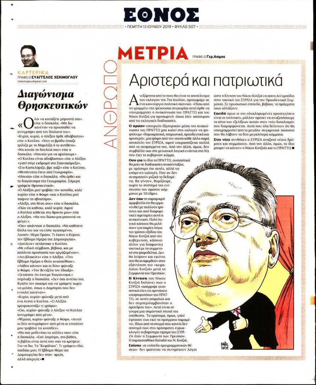 Οπισθόφυλλο Εφημερίδας - ΕΘΝΟΣ - 2019-06-13