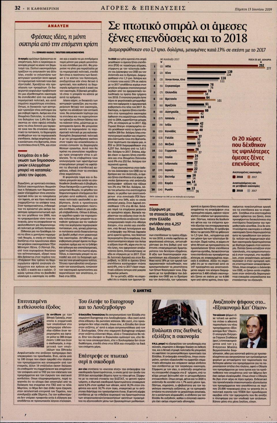 Οπισθόφυλλο Εφημερίδας - ΚΑΘΗΜΕΡΙΝΗ - 2019-06-13