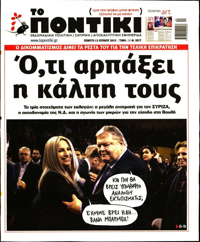 Πρωτοσέλιδο Εφημερίδας - ΤΟ ΠΟΝΤΙΚΙ - 2019-06-13