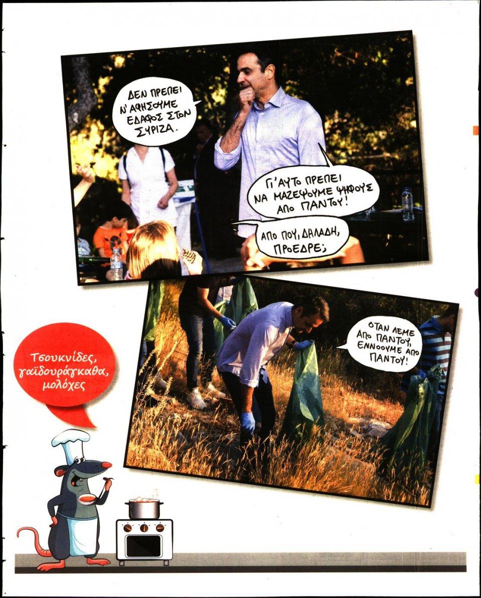 Οπισθόφυλλο Εφημερίδας - ΤΟ ΠΟΝΤΙΚΙ - 2019-06-13