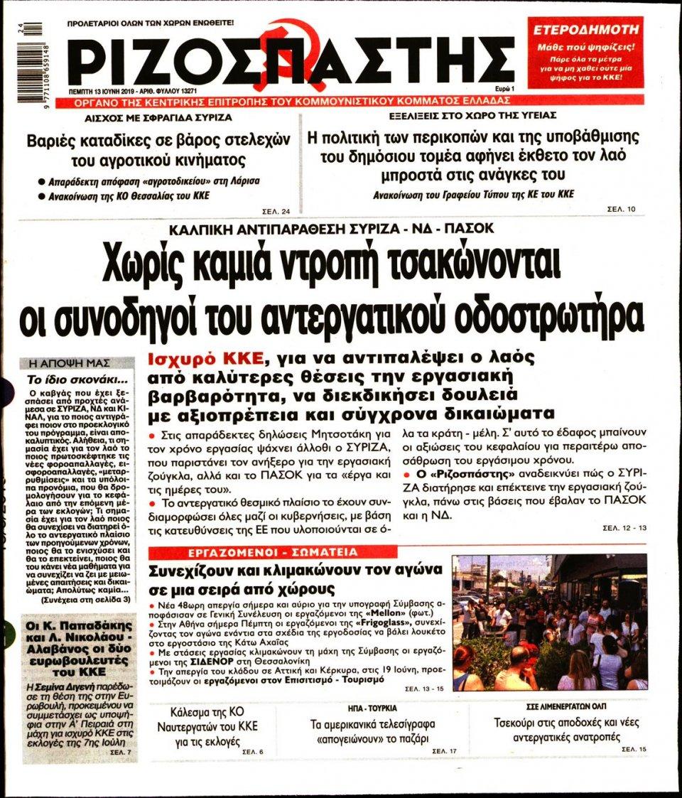 Πρωτοσέλιδο Εφημερίδας - ΡΙΖΟΣΠΑΣΤΗΣ - 2019-06-13