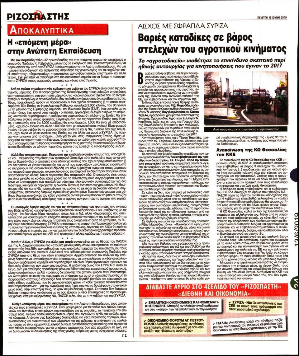 Οπισθόφυλλο Εφημερίδας - ΡΙΖΟΣΠΑΣΤΗΣ - 2019-06-13