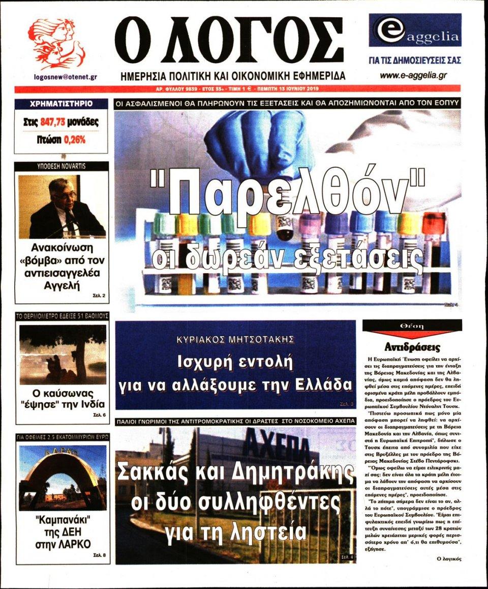Πρωτοσέλιδο Εφημερίδας - Ο ΛΟΓΟΣ - 2019-06-13