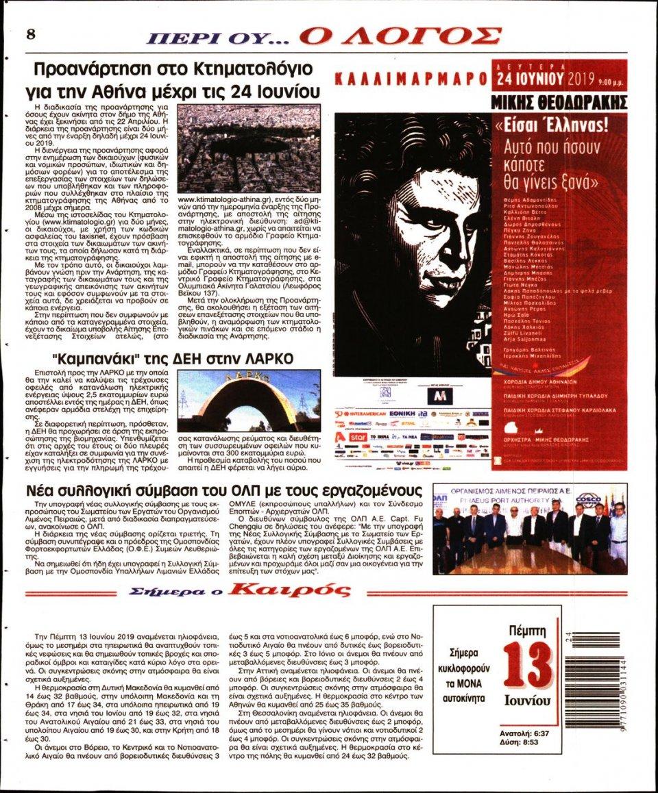 Οπισθόφυλλο Εφημερίδας - Ο ΛΟΓΟΣ - 2019-06-13