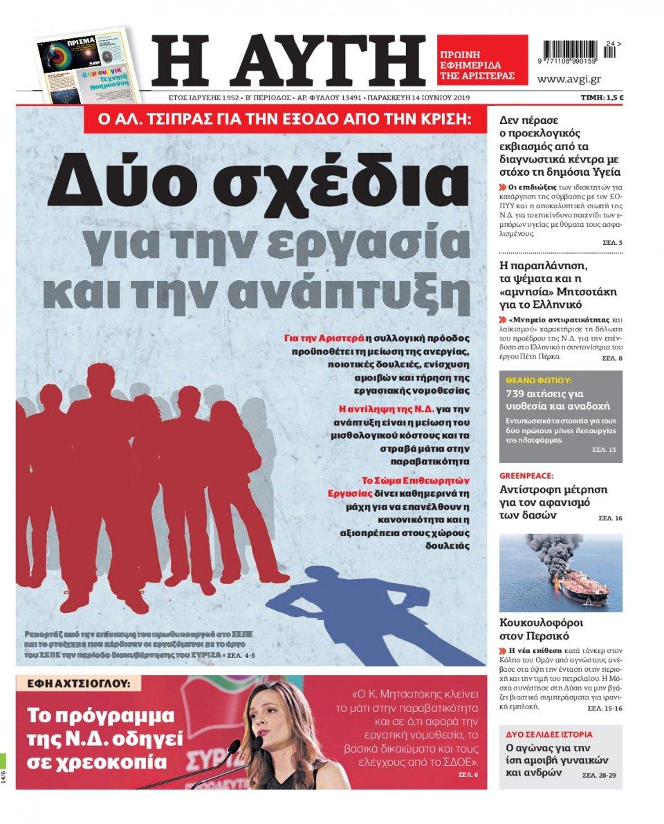 Πρωτοσέλιδο Εφημερίδας - ΑΥΓΗ - 2019-06-14