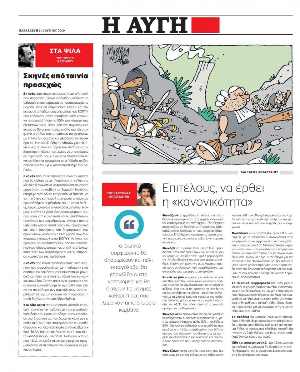 Οπισθόφυλλο Εφημερίδας - ΑΥΓΗ - 2019-06-14