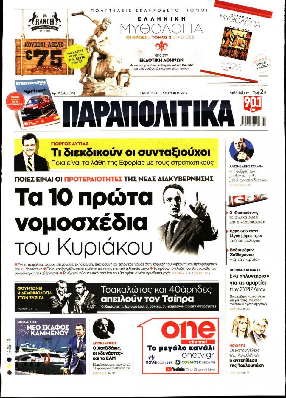 Πρωτοσέλιδο Εφημερίδας - ΠΑΡΑΠΟΛΙΤΙΚΑ - 2019-06-14