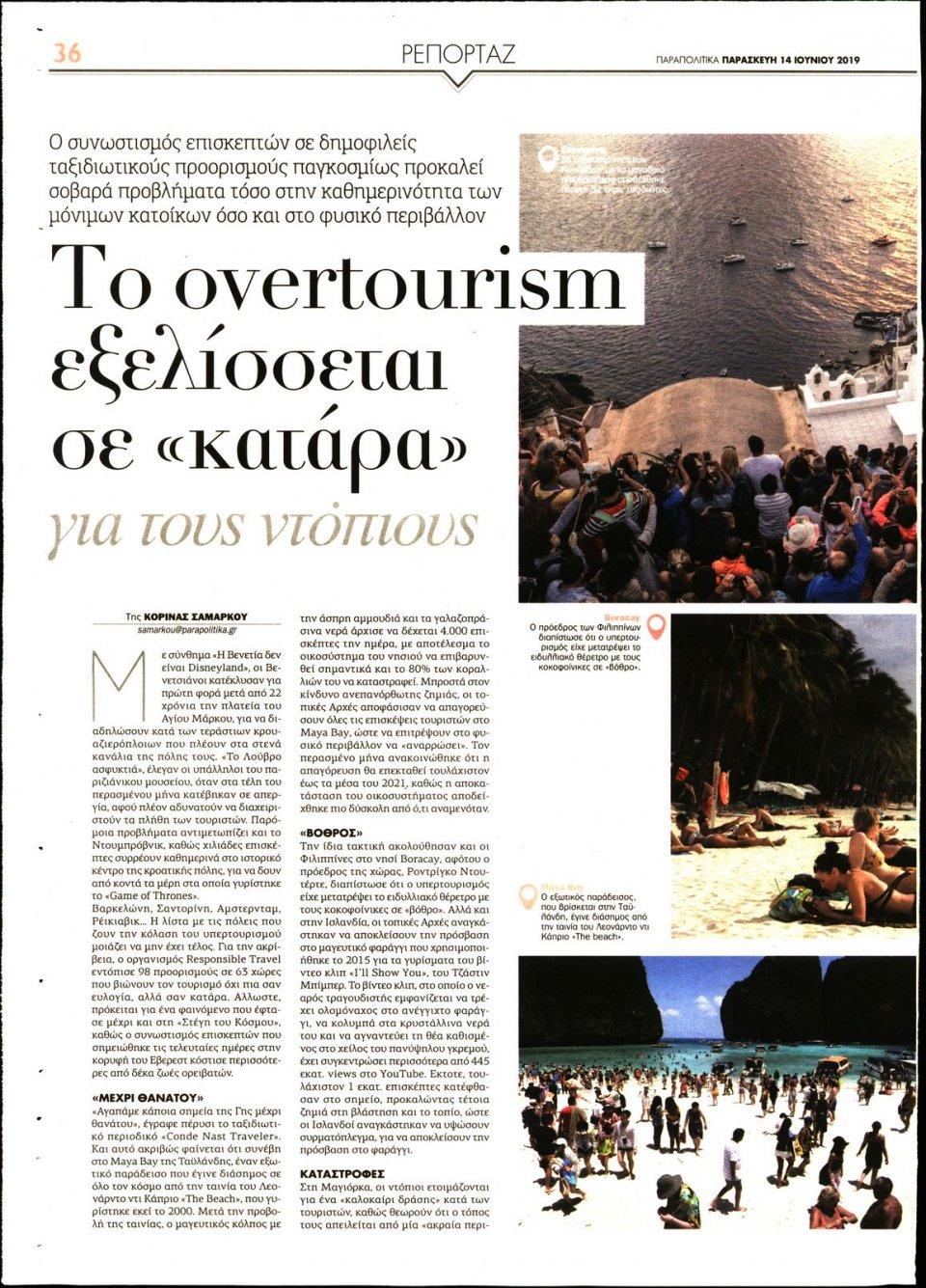 Οπισθόφυλλο Εφημερίδας - ΠΑΡΑΠΟΛΙΤΙΚΑ - 2019-06-14