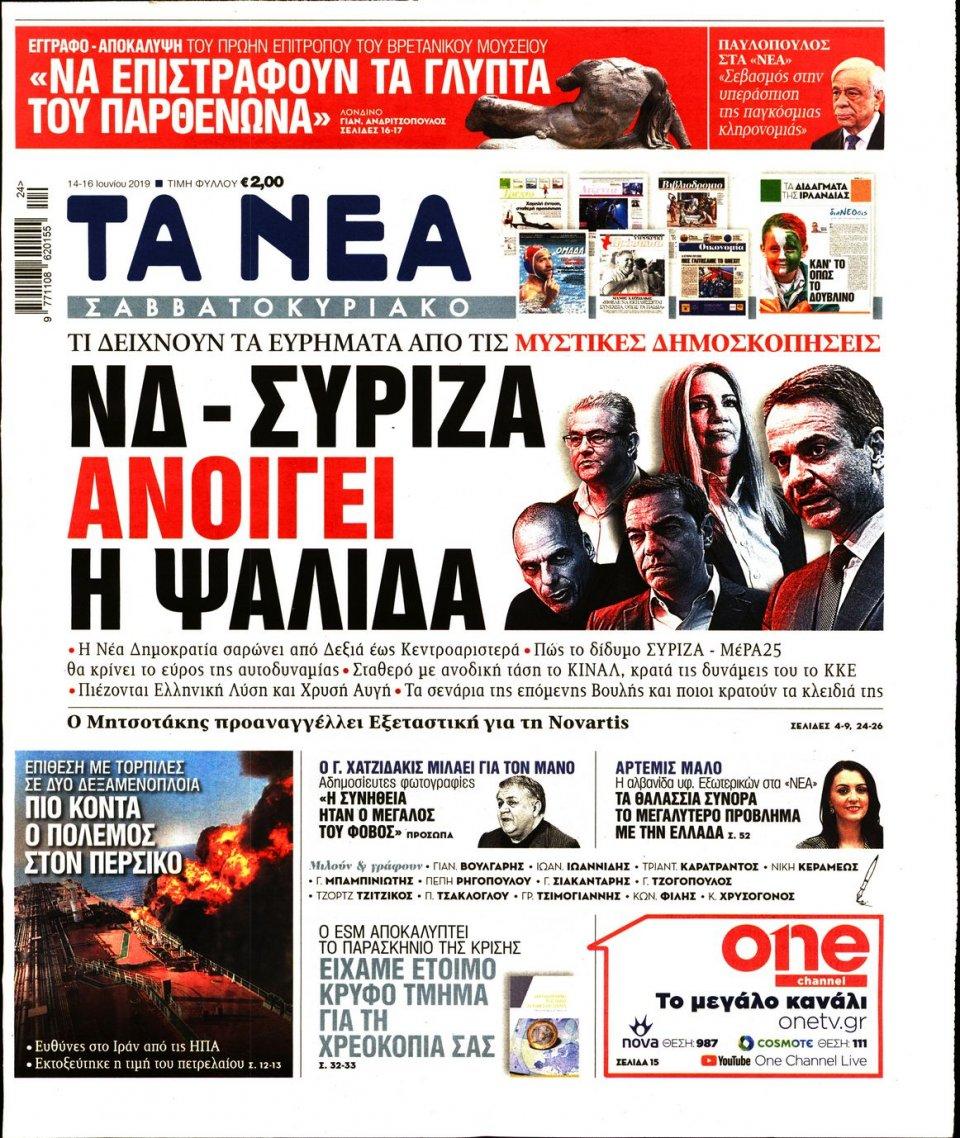 Πρωτοσέλιδο Εφημερίδας - ΤΑ ΝΕΑ - 2019-06-14