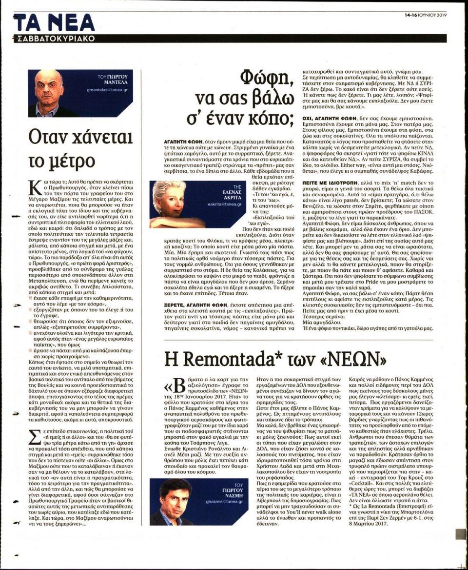 Οπισθόφυλλο Εφημερίδας - ΤΑ ΝΕΑ - 2019-06-14