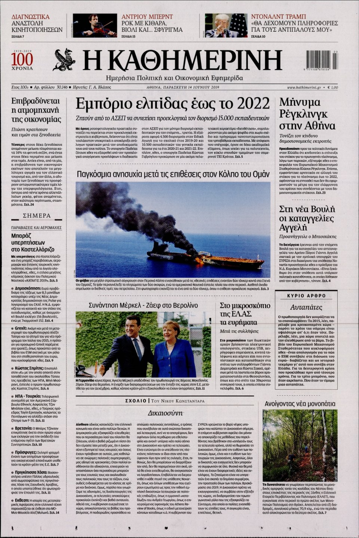 Πρωτοσέλιδο Εφημερίδας - ΚΑΘΗΜΕΡΙΝΗ - 2019-06-14