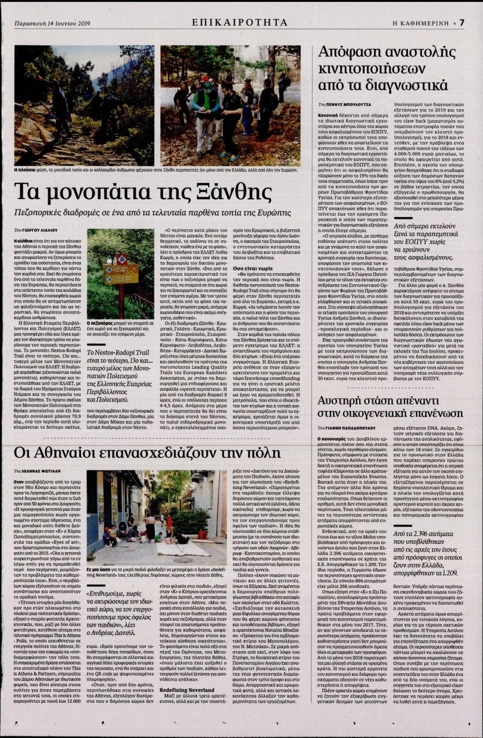 Οπισθόφυλλο Εφημερίδας - ΚΑΘΗΜΕΡΙΝΗ - 2019-06-14