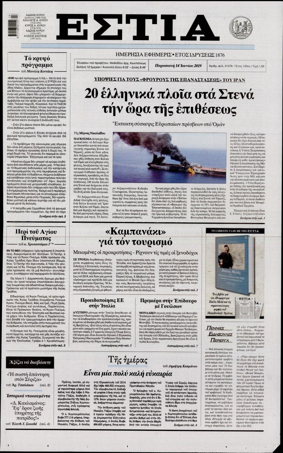 Πρωτοσέλιδο Εφημερίδας - ΕΣΤΙΑ - 2019-06-14