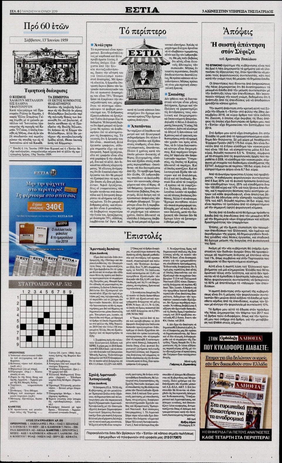 Οπισθόφυλλο Εφημερίδας - ΕΣΤΙΑ - 2019-06-14