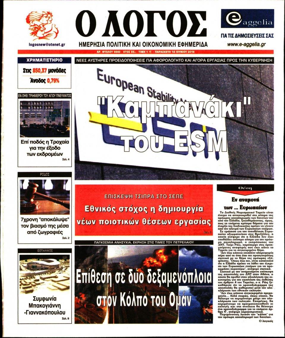 Πρωτοσέλιδο Εφημερίδας - Ο ΛΟΓΟΣ - 2019-06-14
