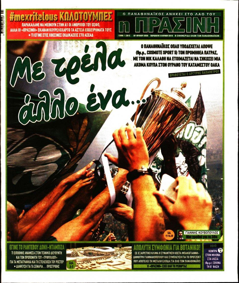 Πρωτοσέλιδο Εφημερίδας - ΠΡΑΣΙΝΗ - 2019-06-14