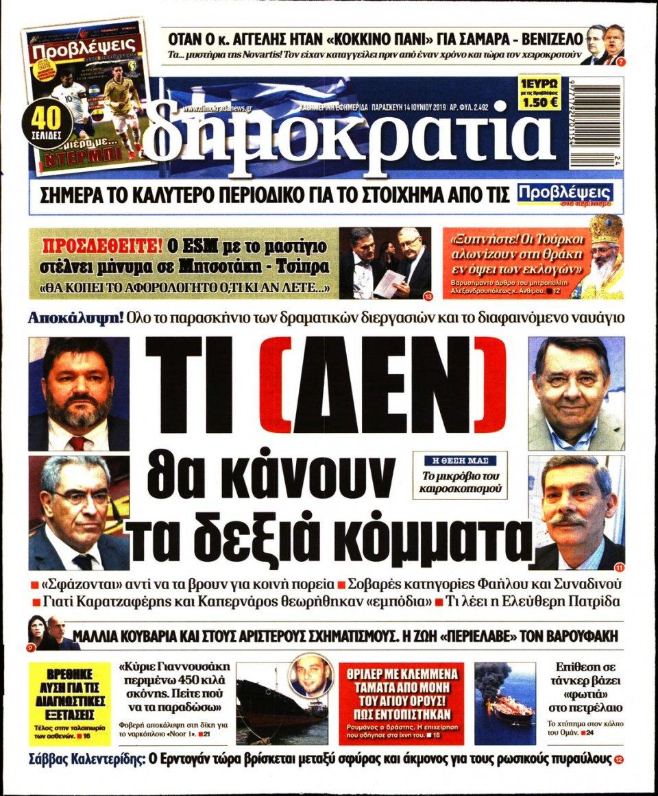 Πρωτοσέλιδο Εφημερίδας - ΔΗΜΟΚΡΑΤΙΑ - 2019-06-14