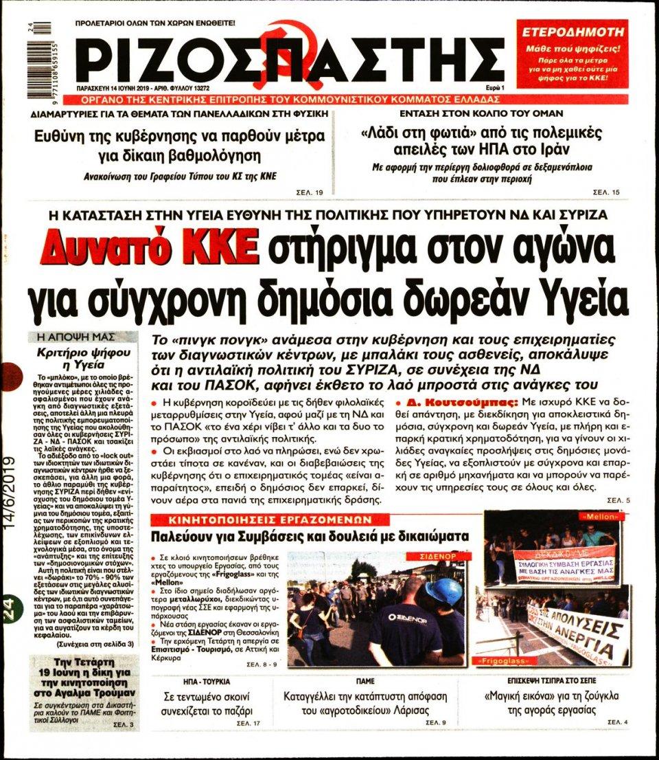 Πρωτοσέλιδο Εφημερίδας - ΡΙΖΟΣΠΑΣΤΗΣ - 2019-06-14