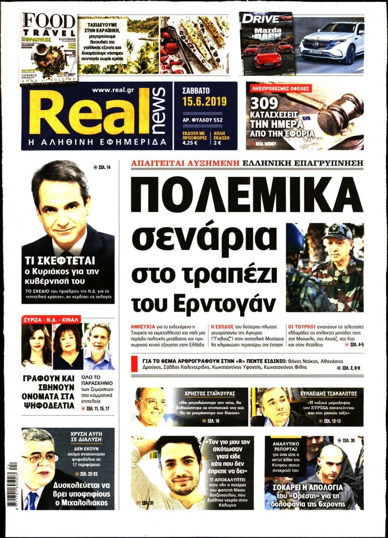 Πρωτοσέλιδο Εφημερίδας - REAL NEWS - 2019-06-15