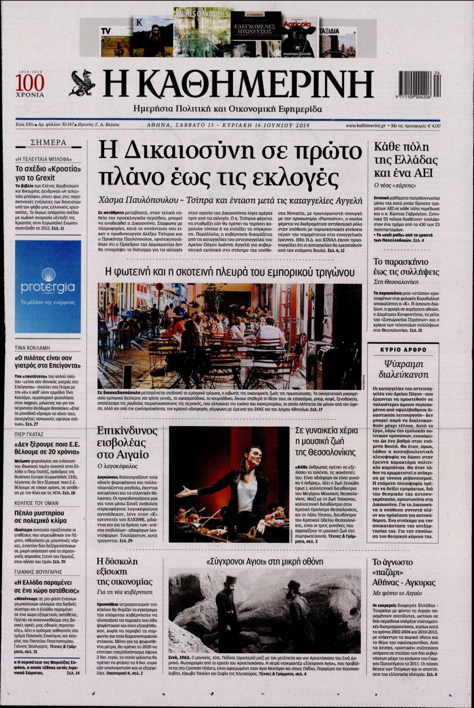 Πρωτοσέλιδο Εφημερίδας - ΚΑΘΗΜΕΡΙΝΗ  ΚΥΡΙΑΚΗΣ - 2019-06-15
