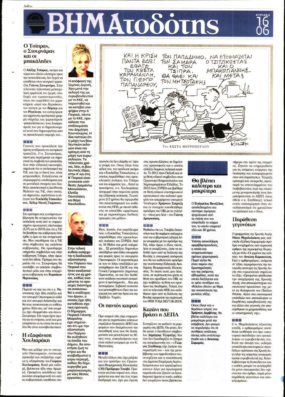 Οπισθόφυλλο Εφημερίδας - ΤΟ ΒΗΜΑ ΤΗΣ ΚΥΡΙΑΚΗΣ - 2019-06-15