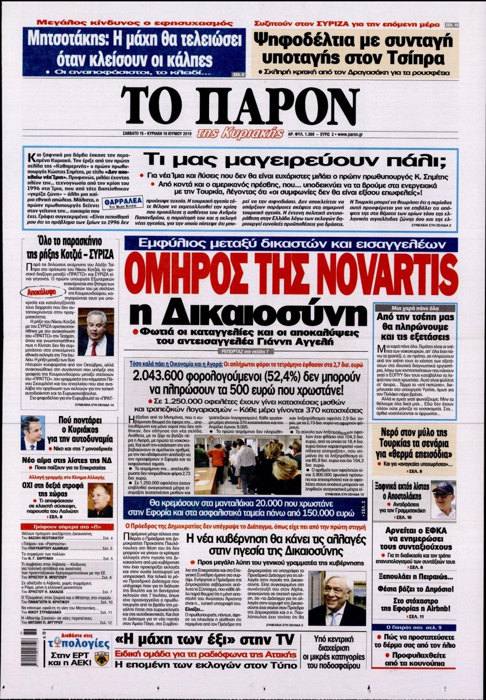 Πρωτοσέλιδο Εφημερίδας - ΤΟ ΠΑΡΟΝ - 2019-06-15