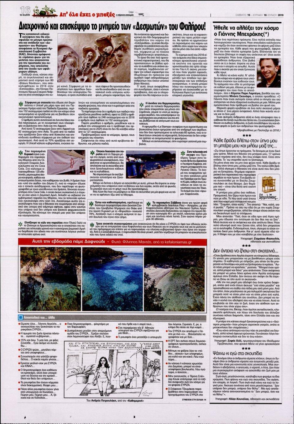 Οπισθόφυλλο Εφημερίδας - ΤΟ ΠΑΡΟΝ - 2019-06-15