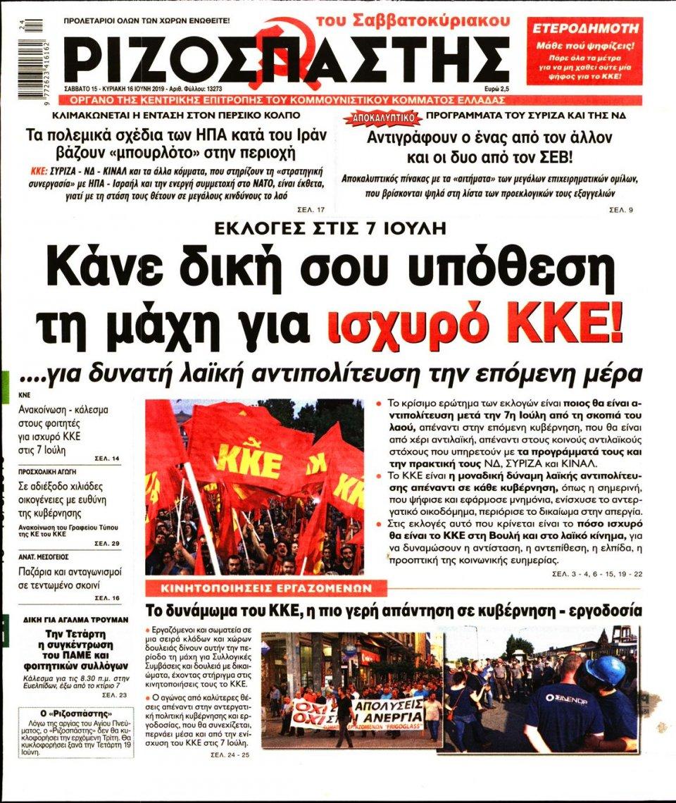 Πρωτοσέλιδο Εφημερίδας - ΡΙΖΟΣΠΑΣΤΗΣ - 2019-06-15