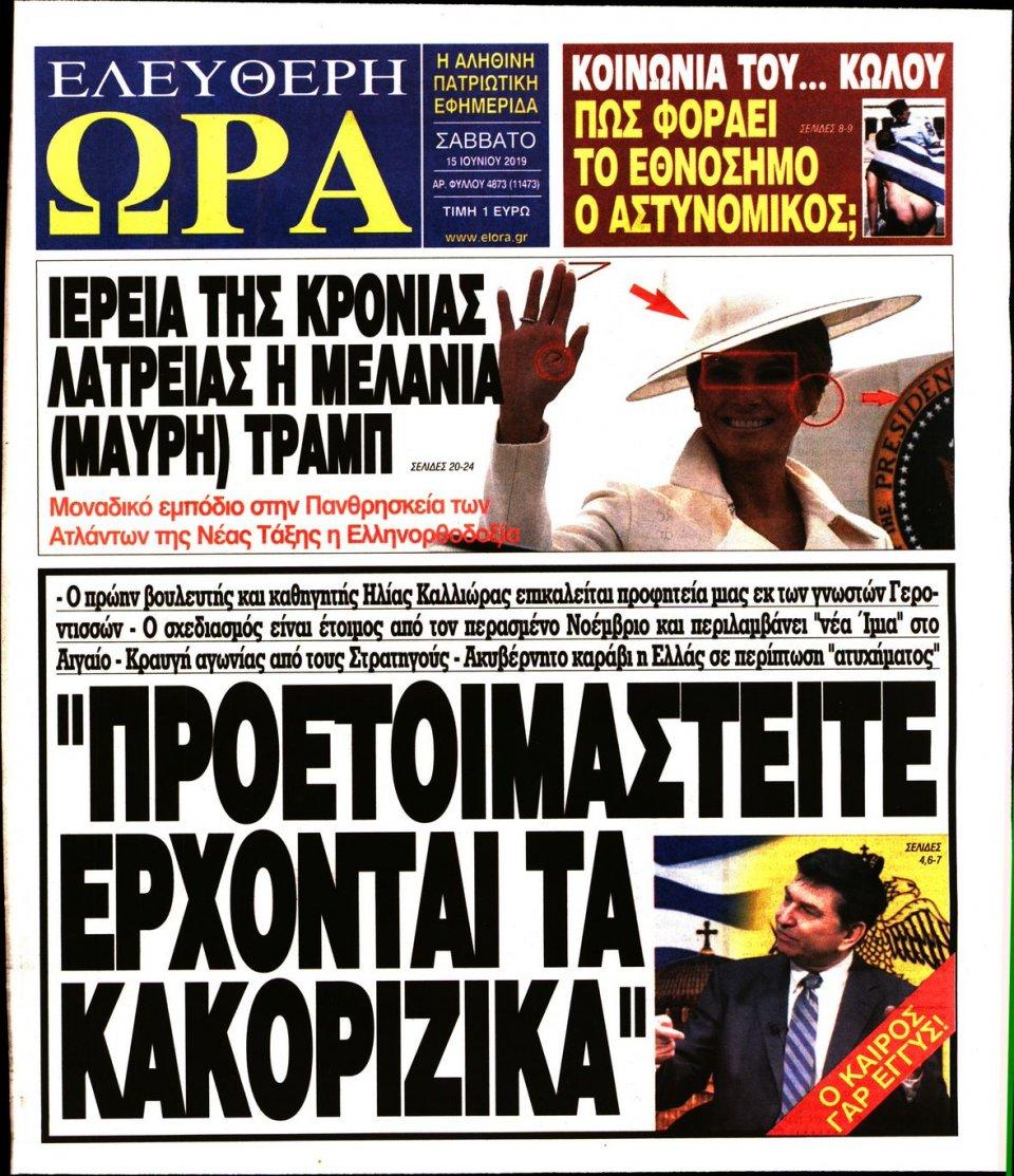 Πρωτοσέλιδο Εφημερίδας - ΕΛΕΥΘΕΡΗ ΩΡΑ - 2019-06-15