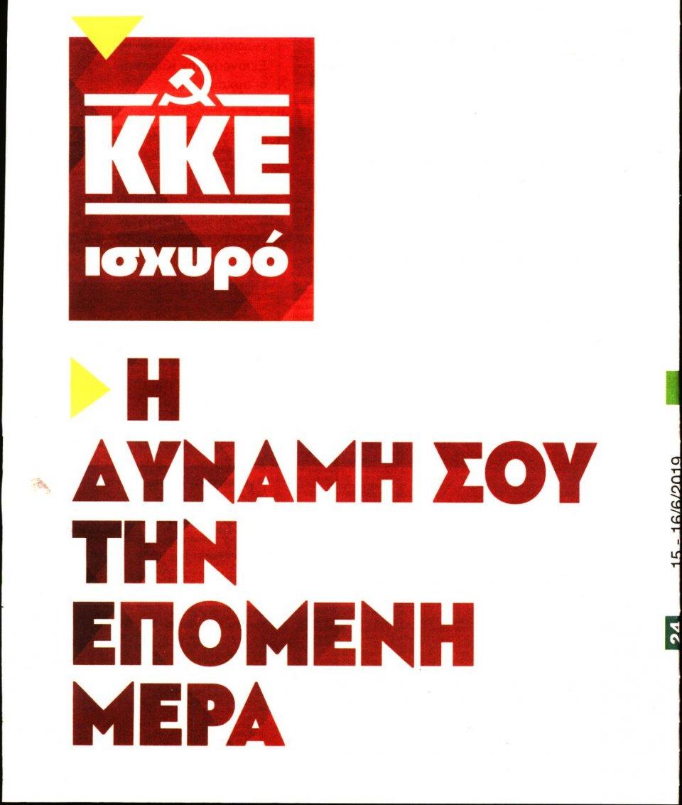 Οπισθόφυλλο Εφημερίδας - ΡΙΖΟΣΠΑΣΤΗΣ - 2019-06-15