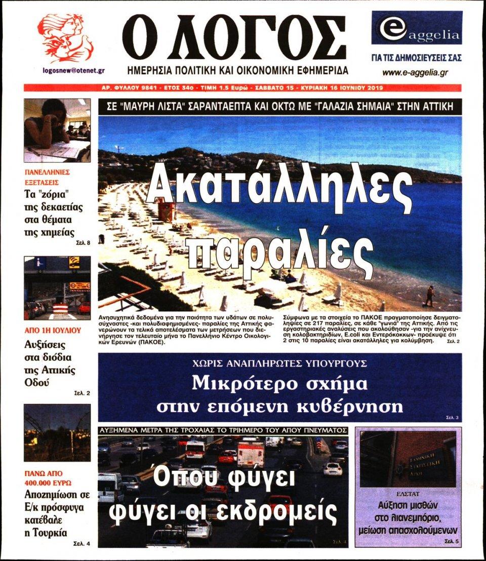Πρωτοσέλιδο Εφημερίδας - Ο ΛΟΓΟΣ - 2019-06-15