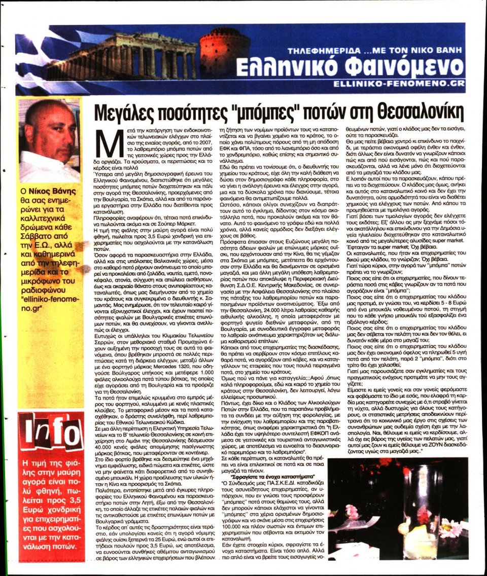 Οπισθόφυλλο Εφημερίδας - ΕΛΕΥΘΕΡΗ ΩΡΑ - 2019-06-15