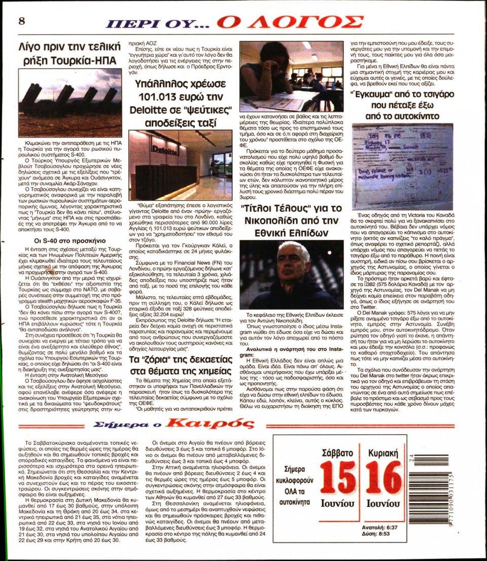 Οπισθόφυλλο Εφημερίδας - Ο ΛΟΓΟΣ - 2019-06-15