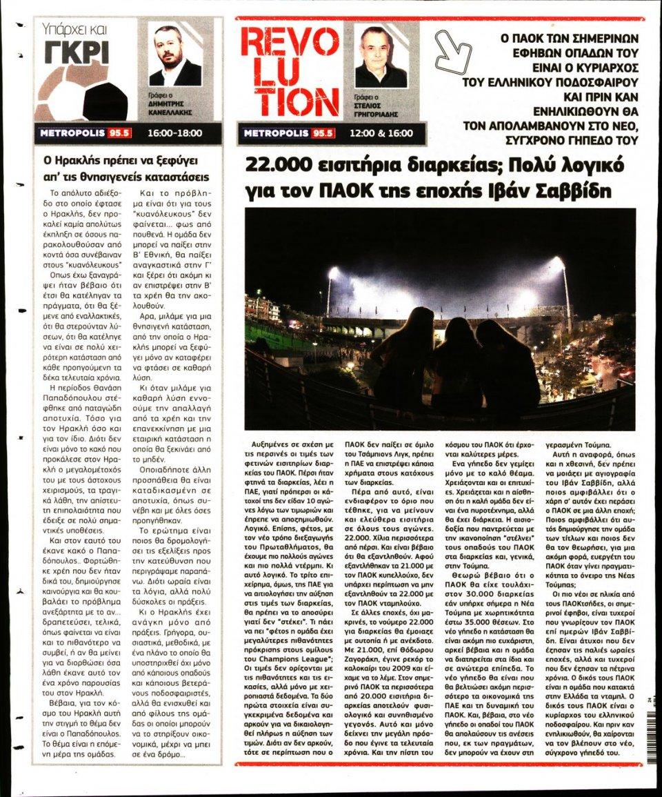 Οπισθόφυλλο Εφημερίδας - METROSPORT - 2019-06-15