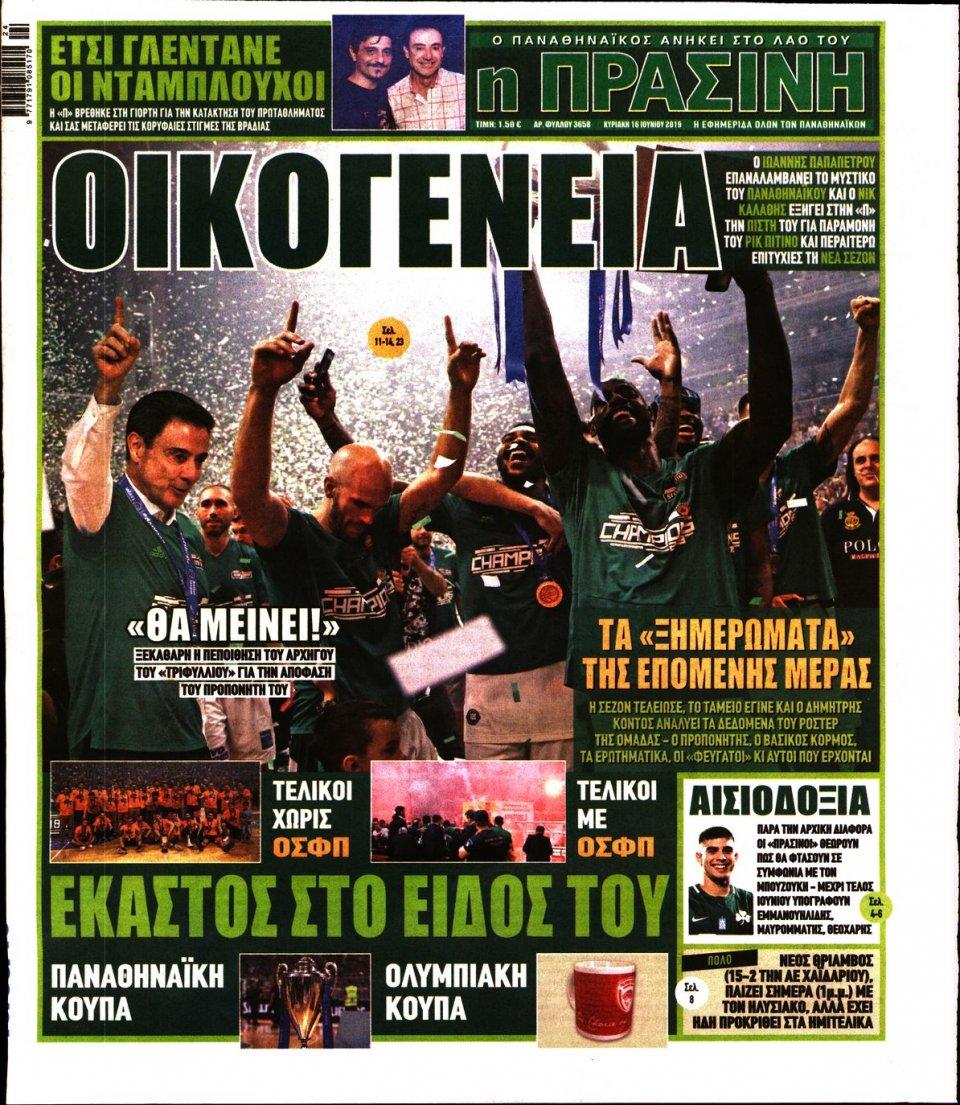 Πρωτοσέλιδο Εφημερίδας - ΠΡΑΣΙΝΗ ΚΥΡΙΑΚΗΣ - 2019-06-16