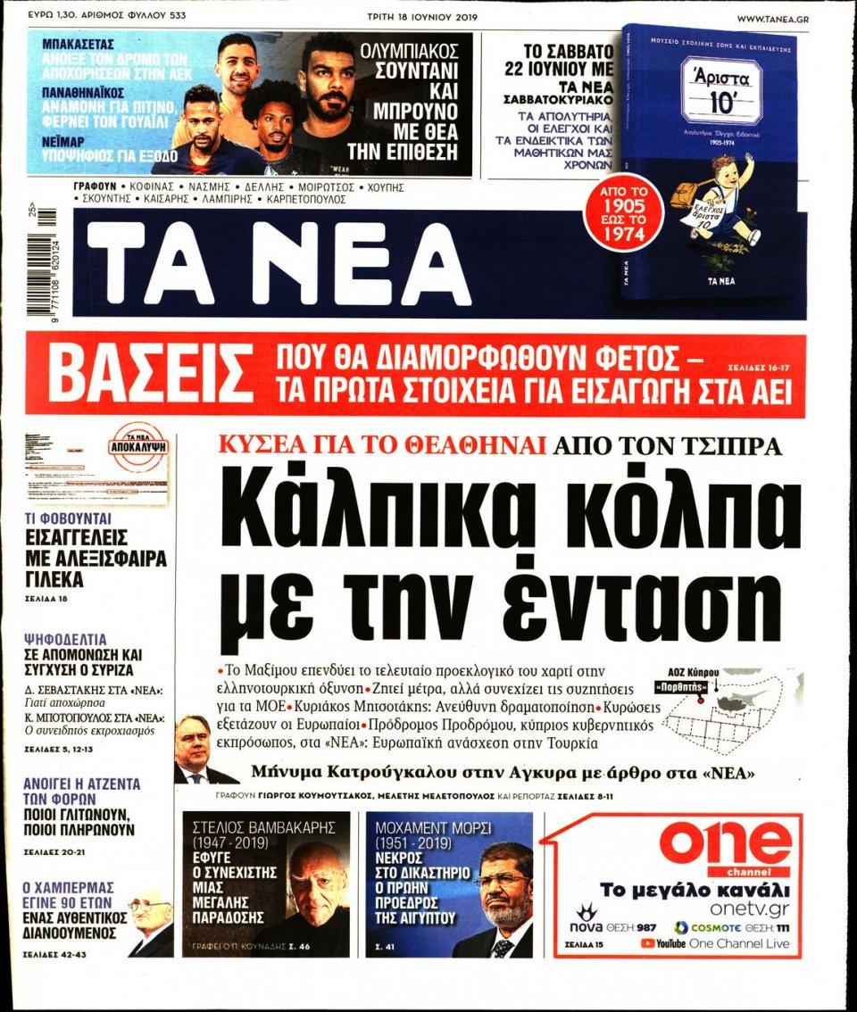 Πρωτοσέλιδο Εφημερίδας - ΤΑ ΝΕΑ - 2019-06-18