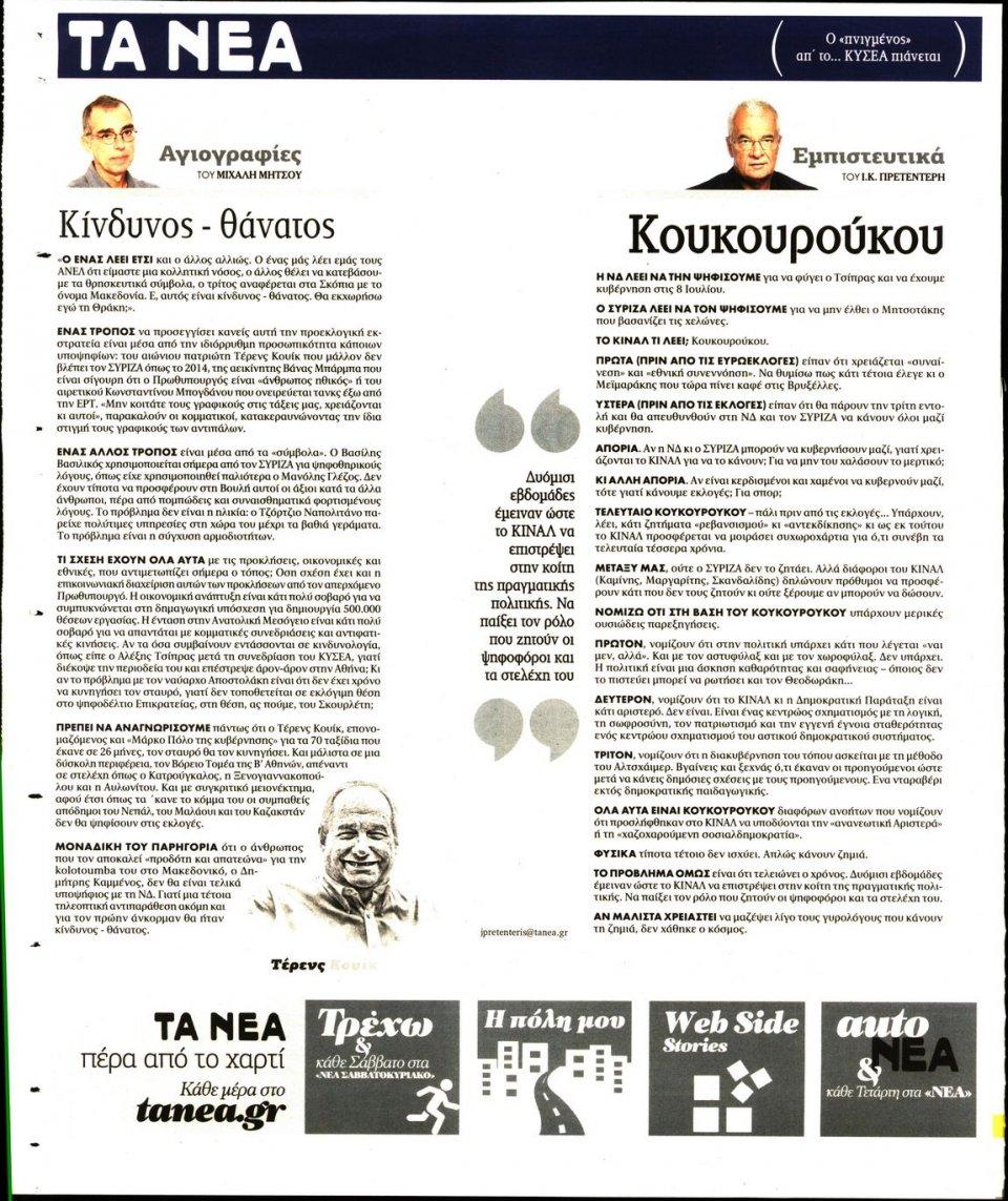 Οπισθόφυλλο Εφημερίδας - ΤΑ ΝΕΑ - 2019-06-18