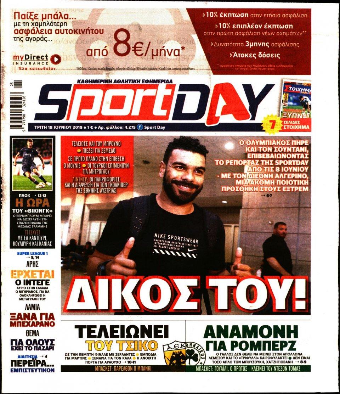Πρωτοσέλιδο Εφημερίδας - SPORTDAY - 2019-06-18