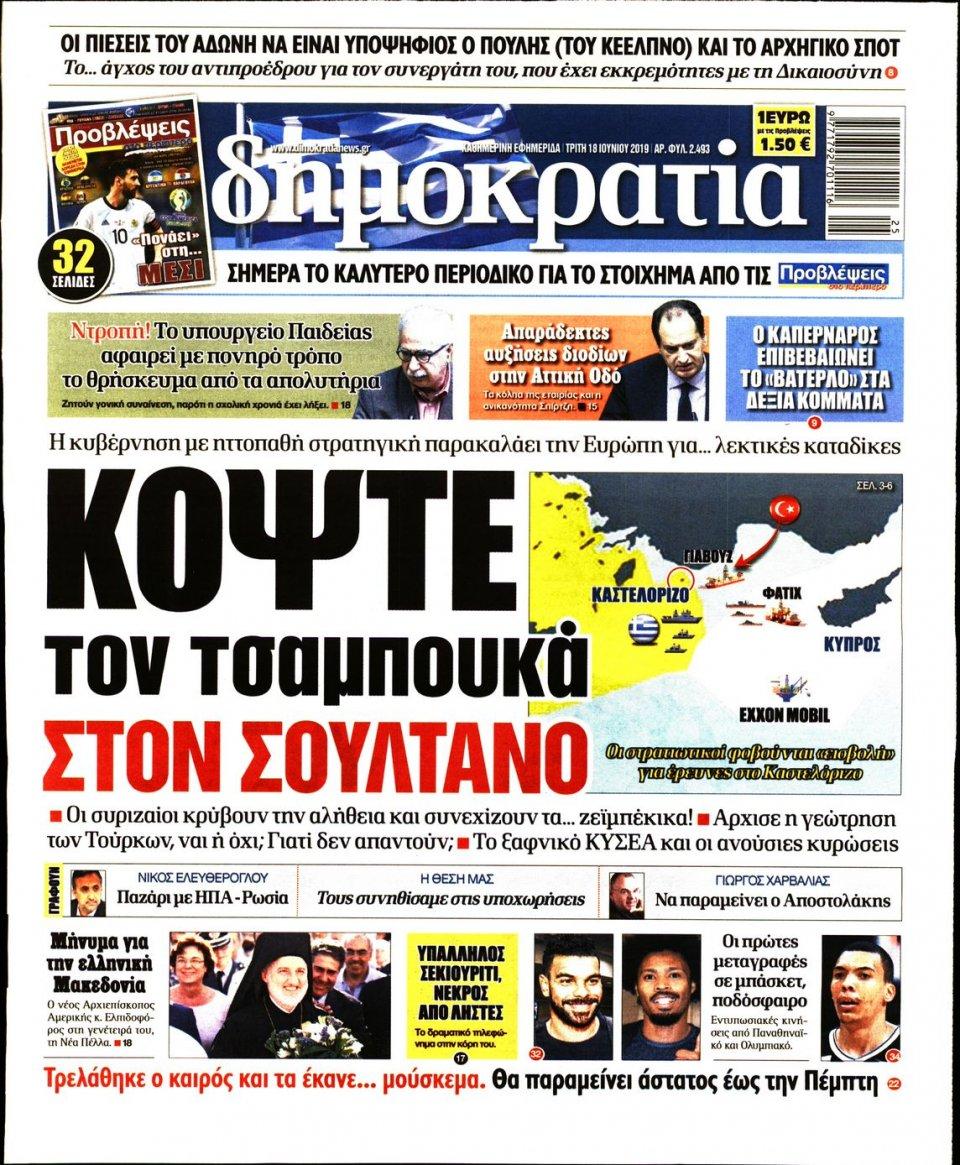 Πρωτοσέλιδο Εφημερίδας - ΔΗΜΟΚΡΑΤΙΑ - 2019-06-18