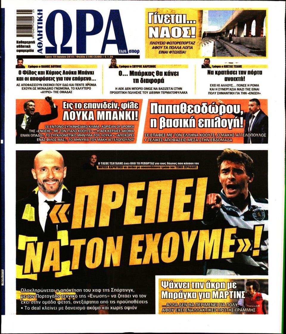 Πρωτοσέλιδο Εφημερίδας - ΩΡΑ ΤΩΝ ΣΠΟΡ - 2019-06-18