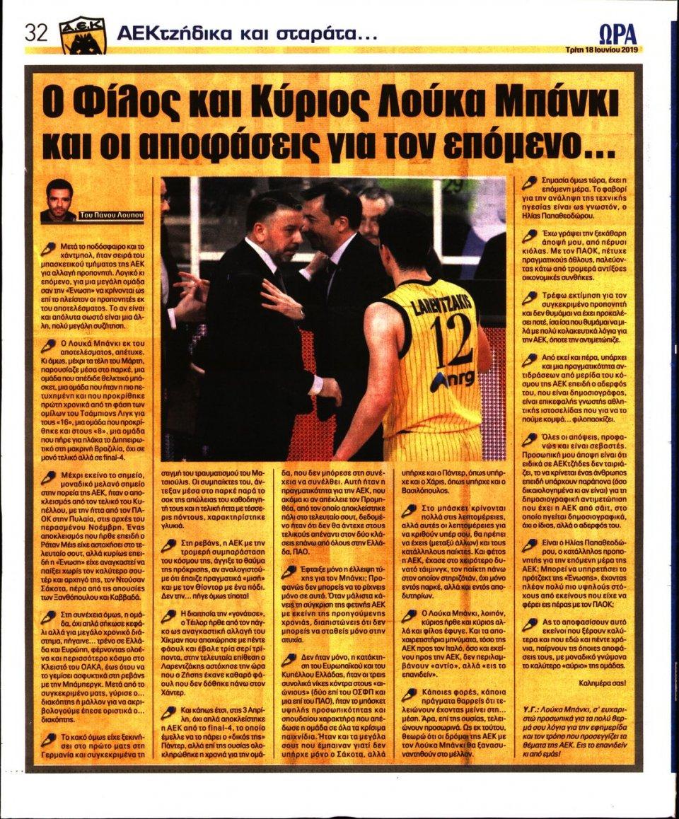Οπισθόφυλλο Εφημερίδας - ΩΡΑ ΤΩΝ ΣΠΟΡ - 2019-06-18