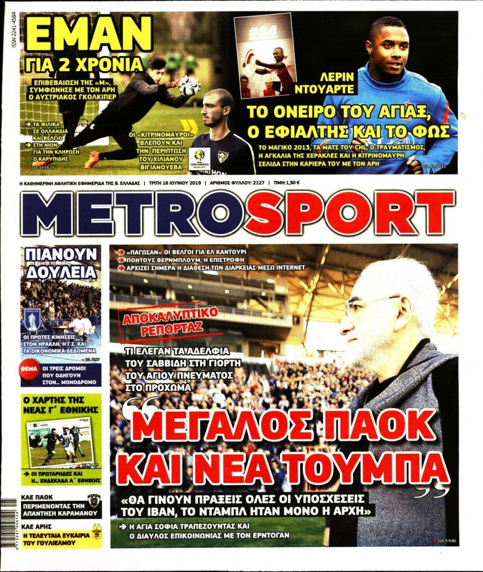 Πρωτοσέλιδο Εφημερίδας - METROSPORT - 2019-06-18