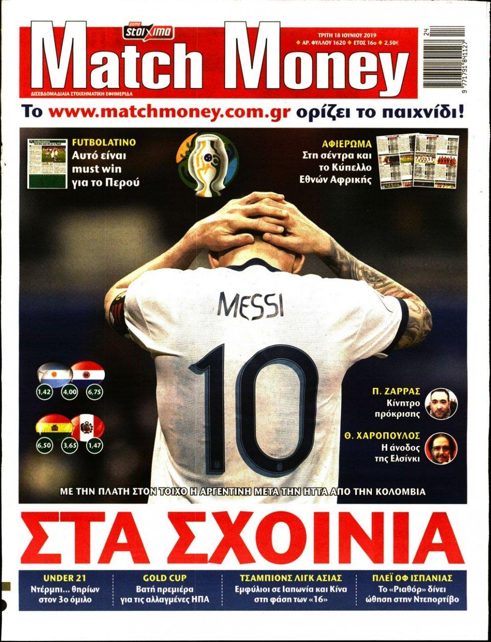 Πρωτοσέλιδο Εφημερίδας - MATCH MONEY - 2019-06-18