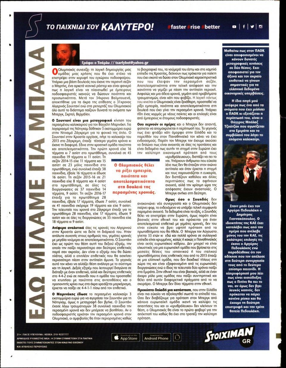 Οπισθόφυλλο Εφημερίδας - MATCH MONEY - 2019-06-18