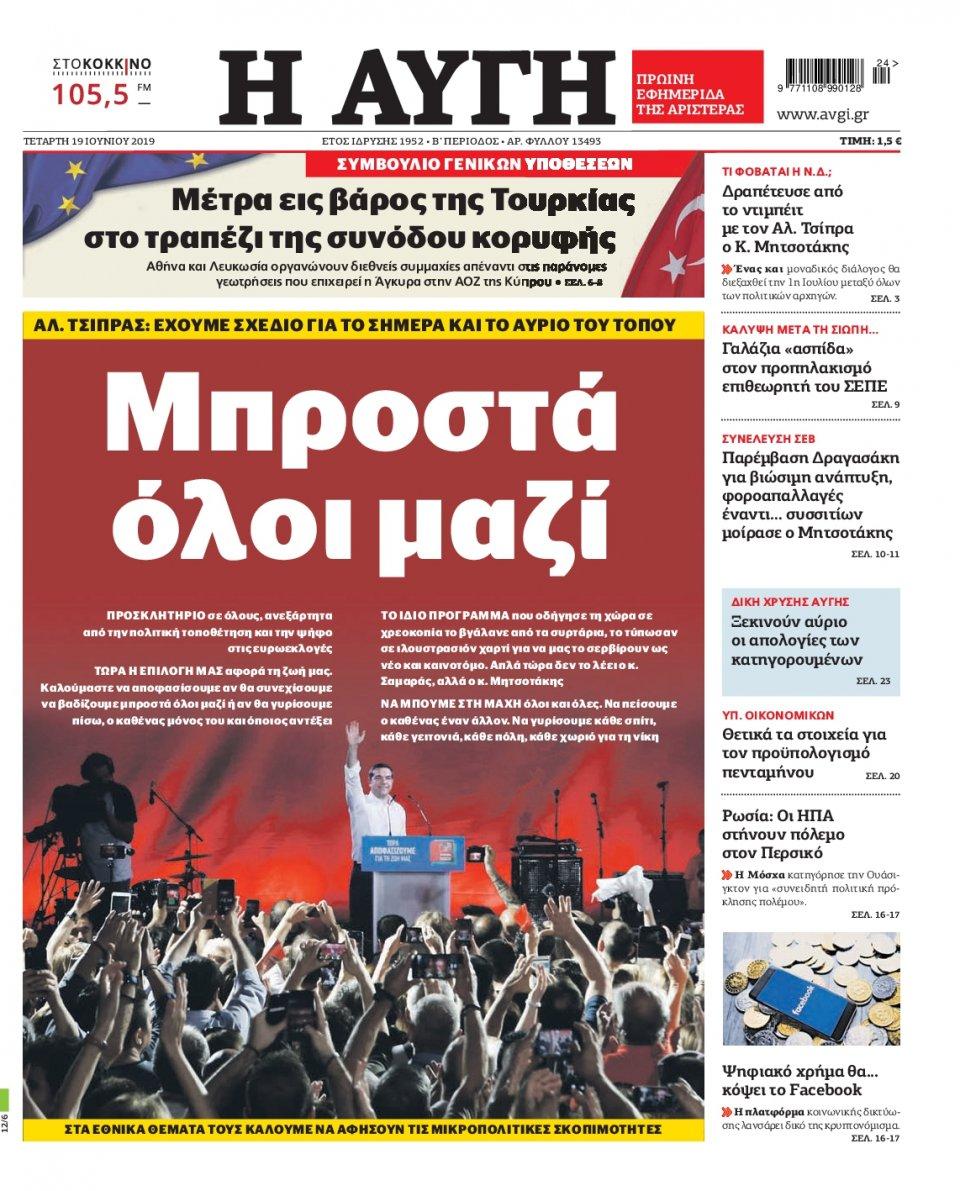 Πρωτοσέλιδο Εφημερίδας - ΑΥΓΗ - 2019-06-19